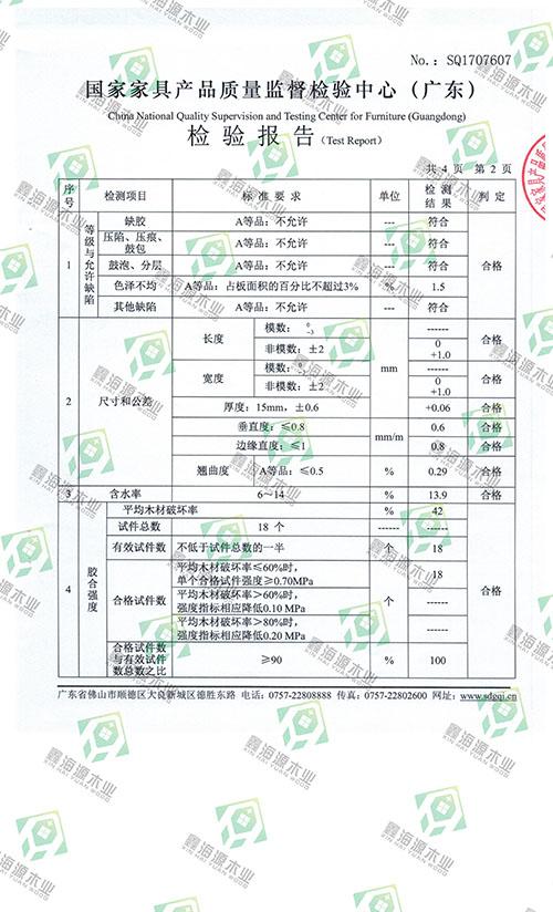 鑫海源质检报告 003