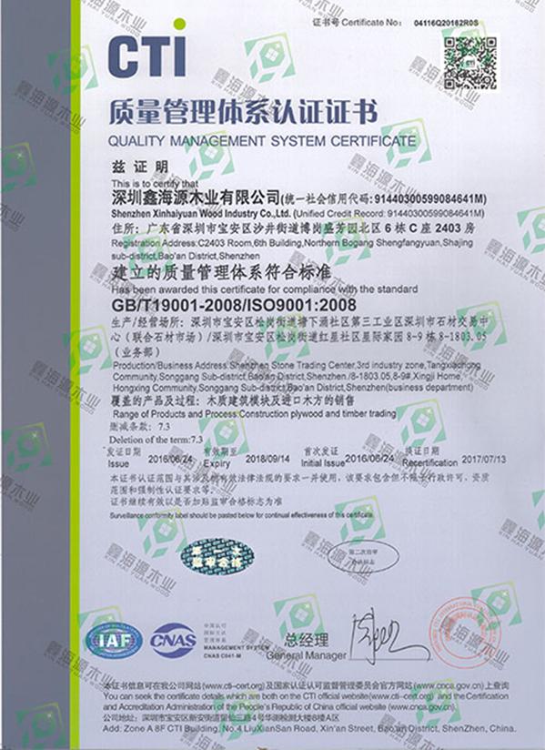 ISO9001新版