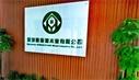 深圳鑫海源木业获标中国建筑《2020年华南区域(广东省)模板、木枋联采》