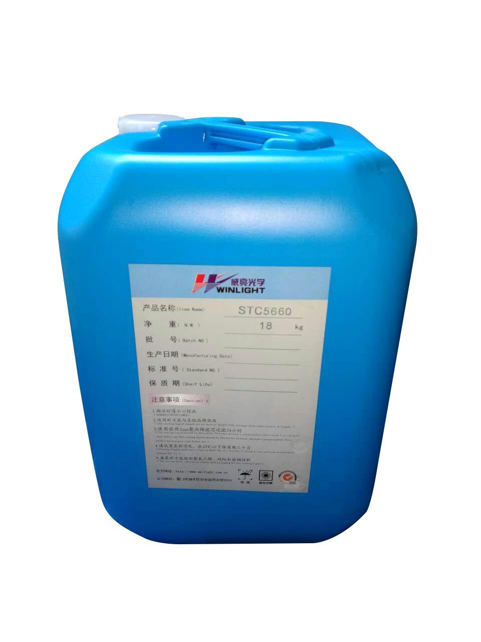 STC5660复合尼龙加硬液