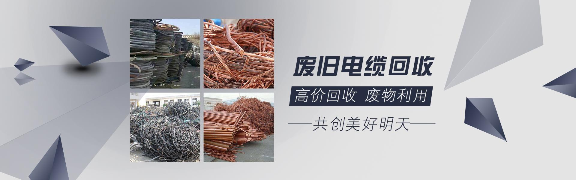 福州AG集团物资回收_案例展示