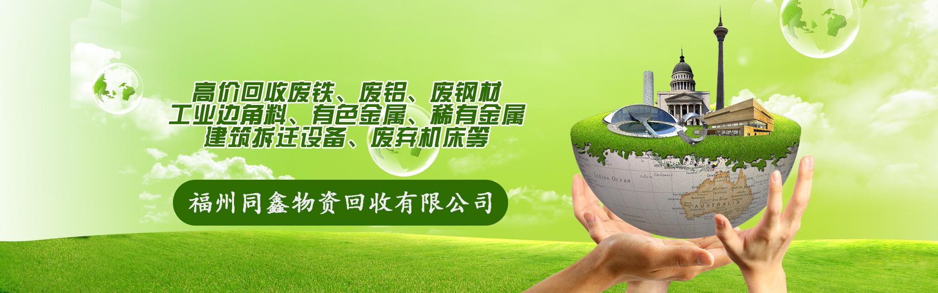 福州AG集团物资回收_产品展示