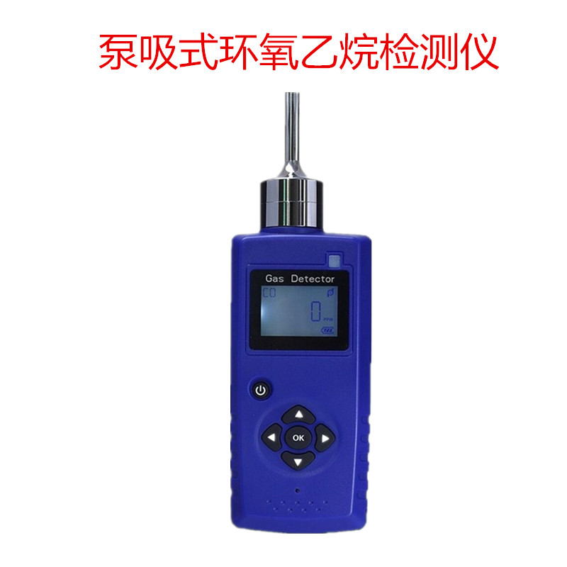 泵吸式环氧乙烷检测气体检测仪
