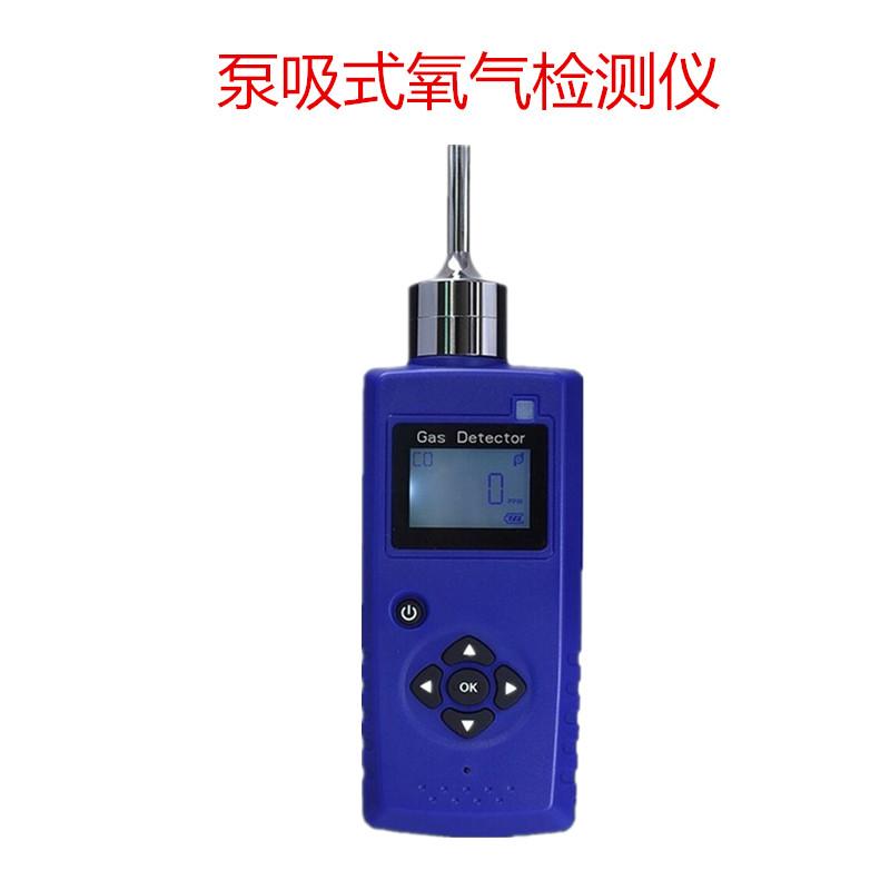 泵吸式氧气气体检测仪