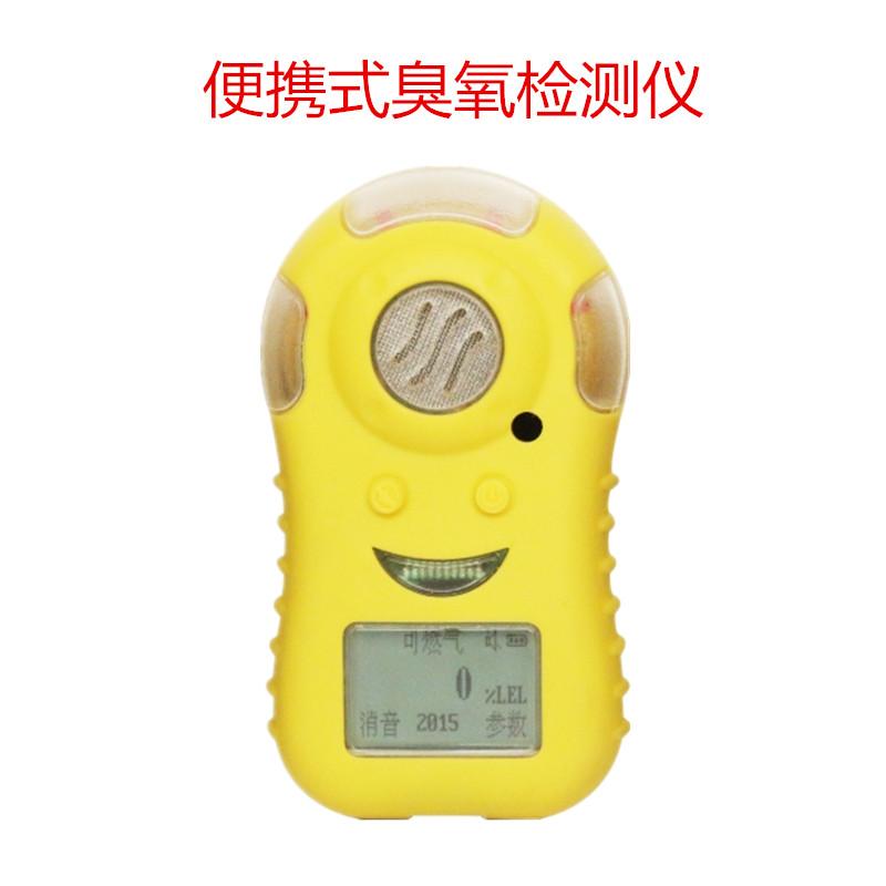便携式充电款臭氧检测仪报警器