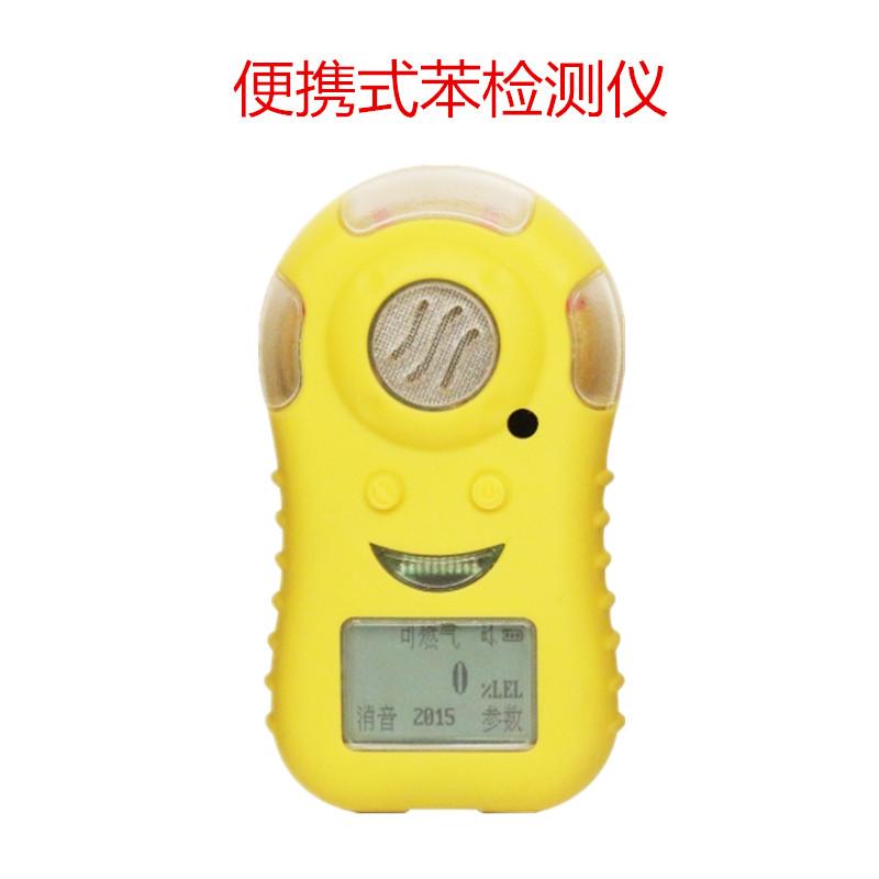 便携式充电款苯检测仪报警器