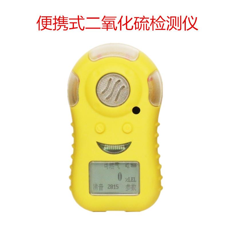 便携式充电款二氧化硫检测仪报警器