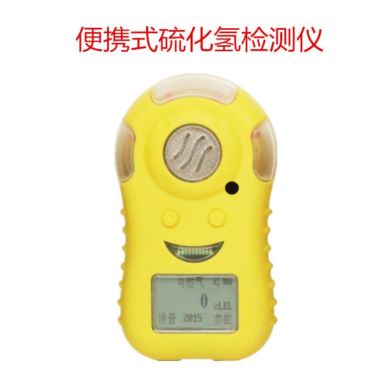 便携式充电款硫化氢气体检测仪报警器