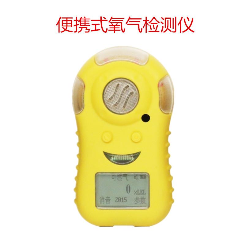 便携式充电款氧气检测仪报警器