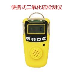 便攜式二氧化硫氣體檢測儀