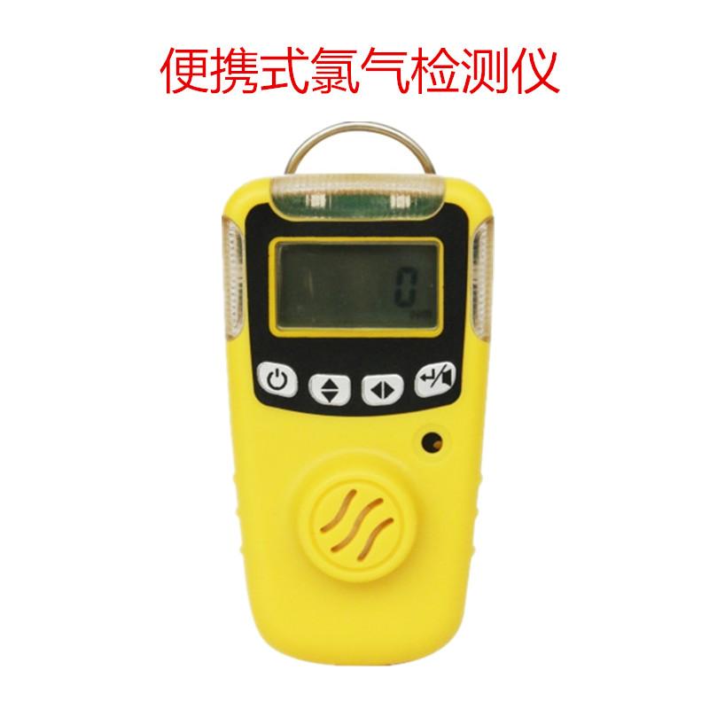 便携式氯气气体检测仪