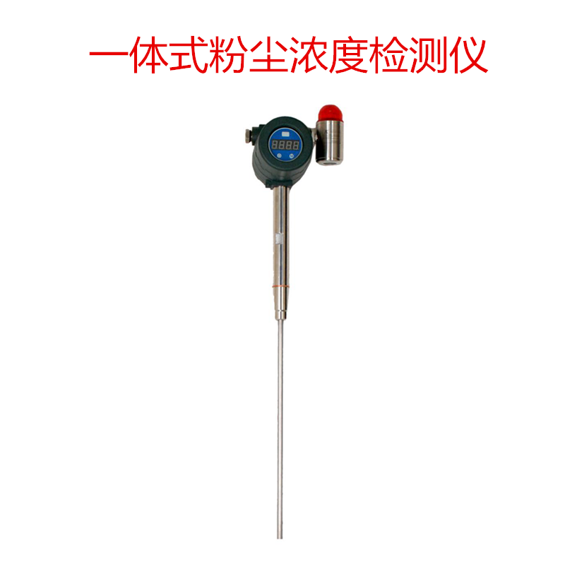 一体式粉尘浓度检测仪