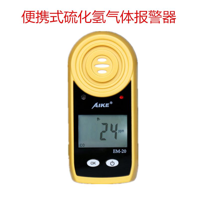 便携式硫化氢气体检测仪EM-20
