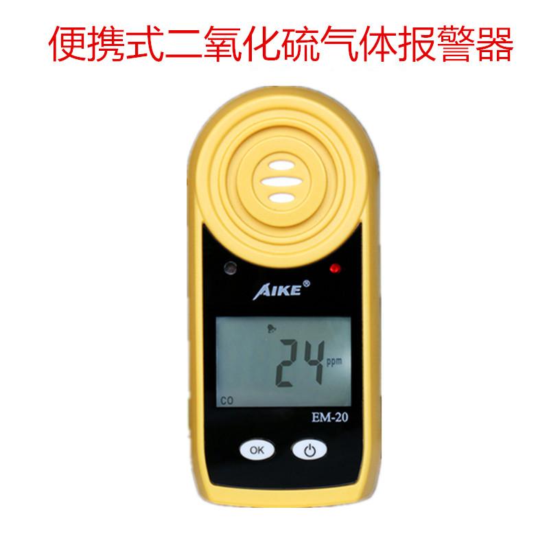 便携式二氧化硫气体检测仪EM-20