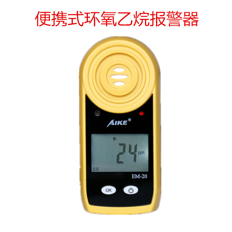 便携式环氧乙烷气体检测仪EM-20