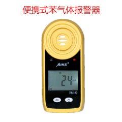 便攜式苯氣體檢測儀EM-20
