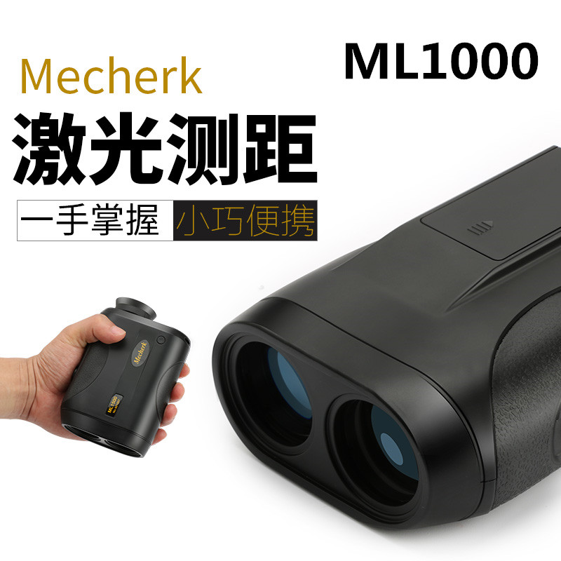 ML1000手持式激光测距仪望远镜