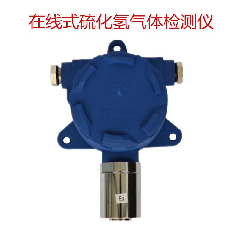 总线制-在线式硫化氢气体探测变送器