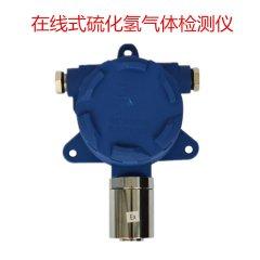 總線制-在線式硫化氫氣體探測變送器