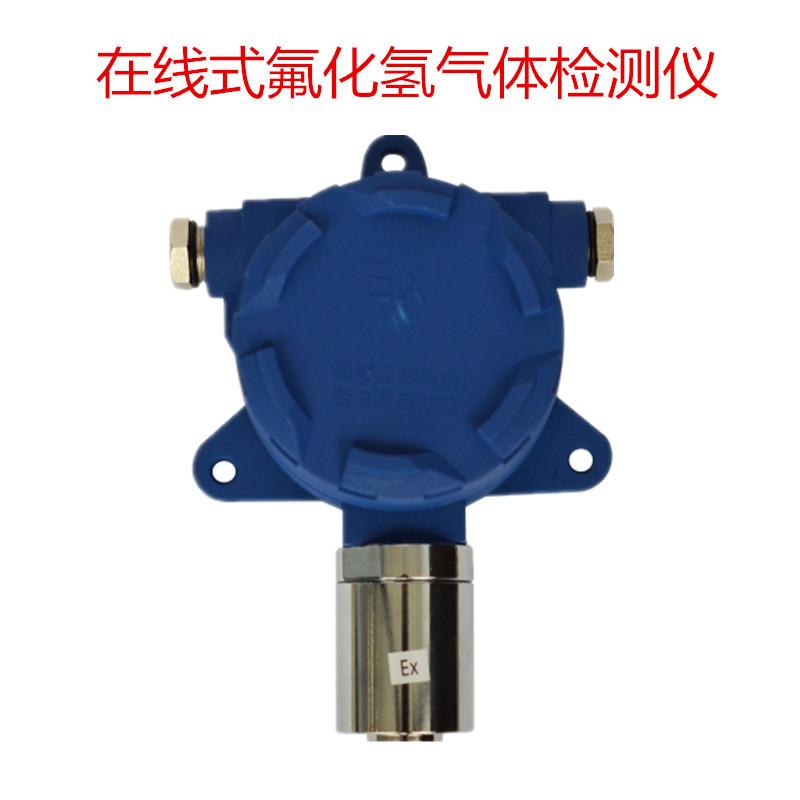 总线制-在线式氟化氢气体探测变送器