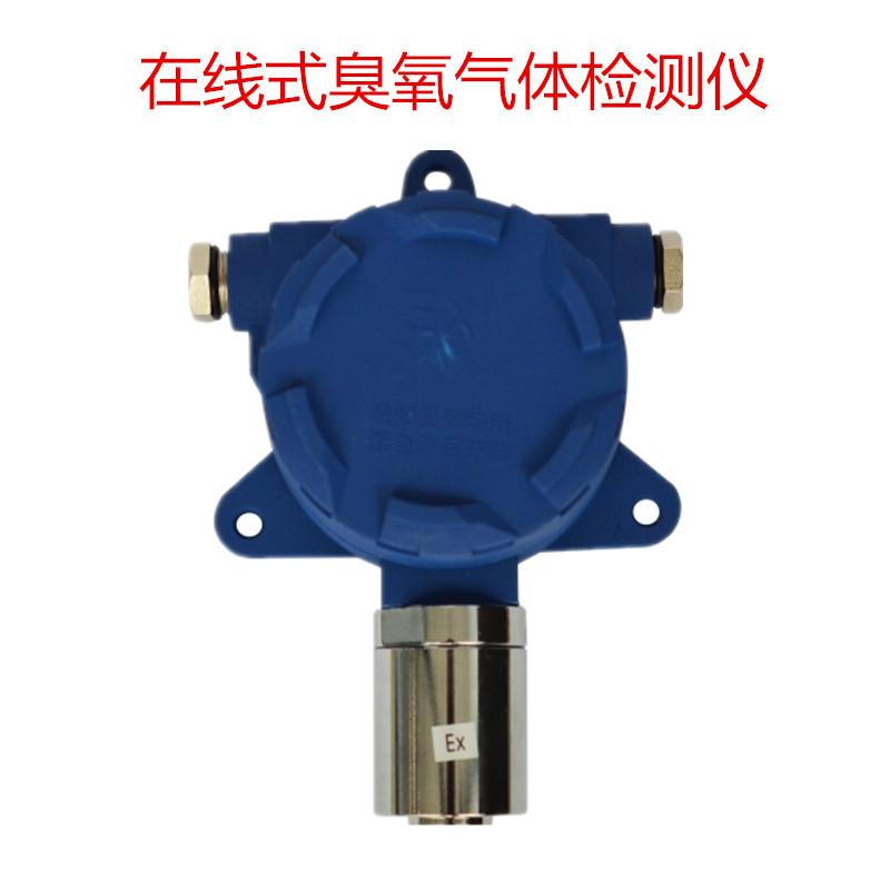 总线制-在线式臭氧气体探测变送器