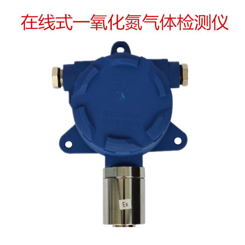 总线制-在线式一氧化氮气体探测变送器
