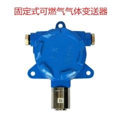 分線制-固定式可燃氣體檢測報警器