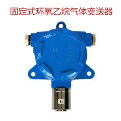 分線制-固定式環氧乙烷氣體檢測報警器