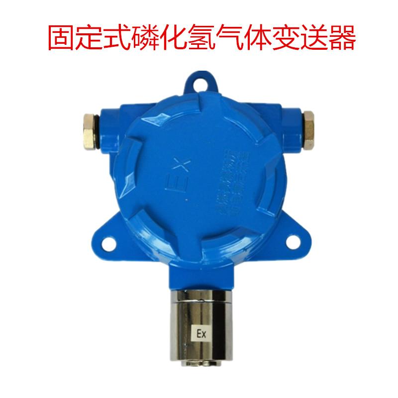 分线制-固定式磷化氢气体检测报警器