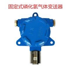 分線制-固定式磷化氫氣體檢測報警器