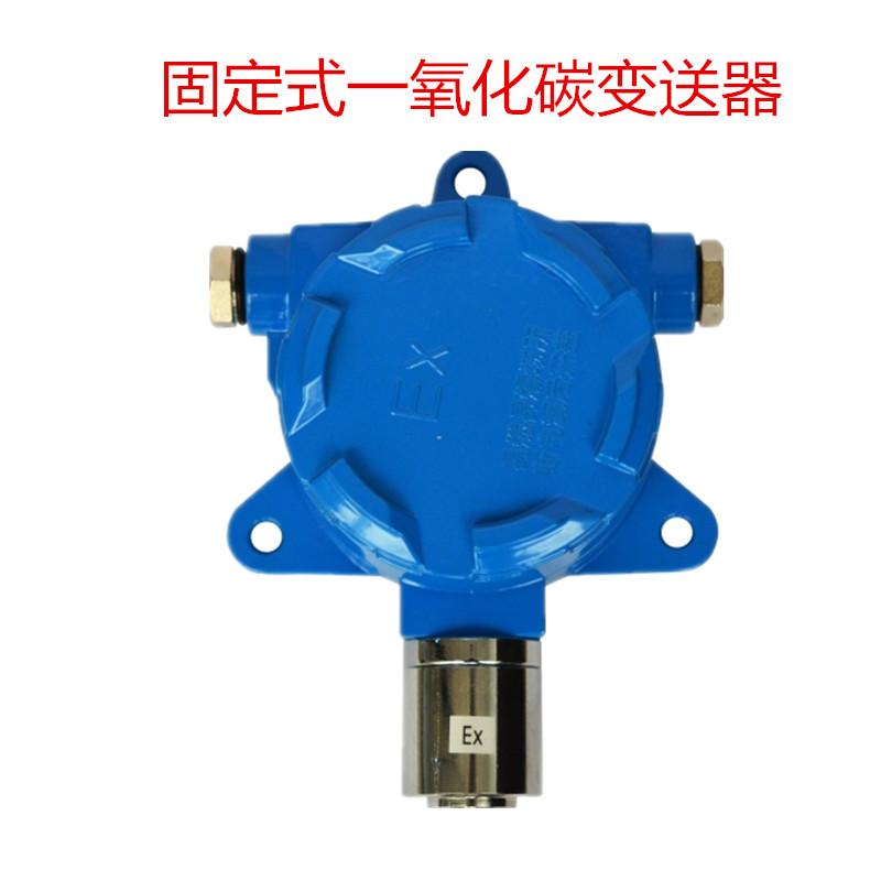 分线制-固定式一氧化碳气体检测报警器