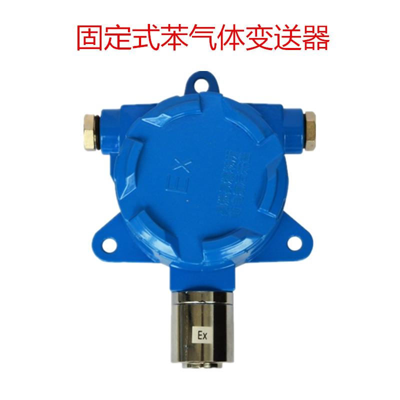 分线制-固定式苯气体检测报警器