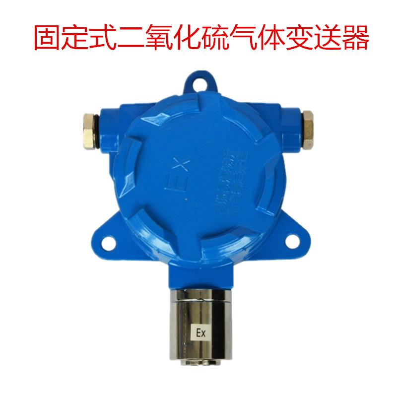 分线制-固定式二氧化硫气体检测报警器