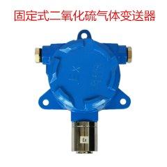 分線制-固定式二氧化硫氣體檢測報警器