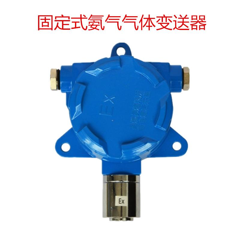 分线制-固定式氨气气体检测报警器
