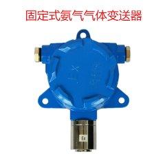 分線制-固定式氨氣氣體檢測報警器