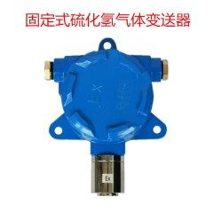 分線制-固定式硫化氫氣體檢測報警器