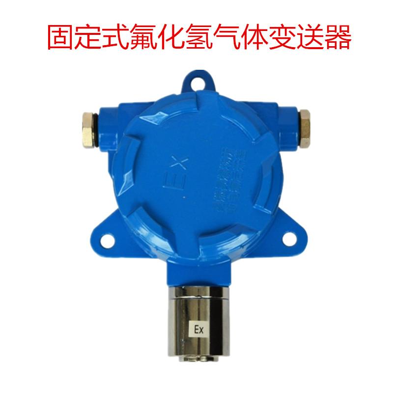 分线制-固定式氟化氢气体检测报警器