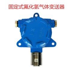 分線制-固定式氟化氫氣體檢測報警器
