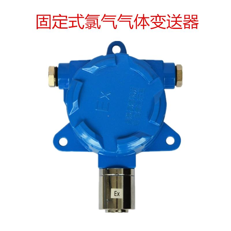 分线制-固定式氯气气体检测报警器