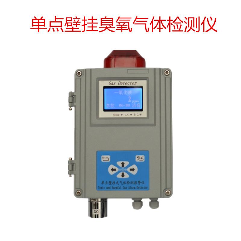 新款-壁挂式臭氧气体报警器