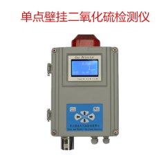 新款-壁挂式二氧化硫氣體報警器