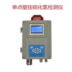 新款-壁挂硫化氫氣體報警器
