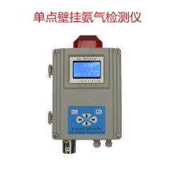 新款-壁挂式氨氣氣體報警器