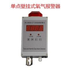 老款-單點壁挂式氧氣氣體檢測儀