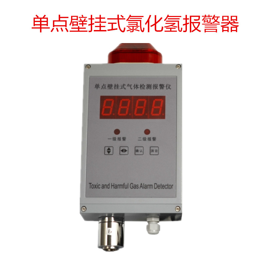 老款-單點壁挂式氯化氫氣體檢測儀