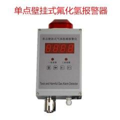 老款-單點壁挂式氟化氫氣體檢測儀