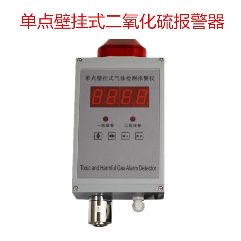 老款-单点壁挂式二氧化硫气体检测仪