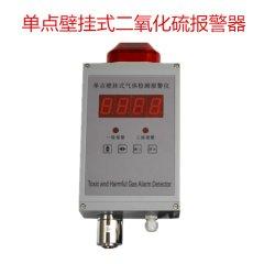 老款-單點壁挂式二氧化硫氣體檢測儀