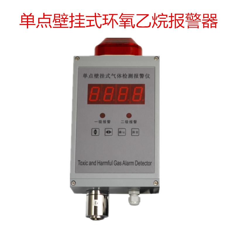 老款-单点壁挂式环氧乙烷气体检测仪
